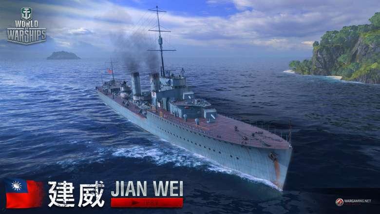 Jian Wei