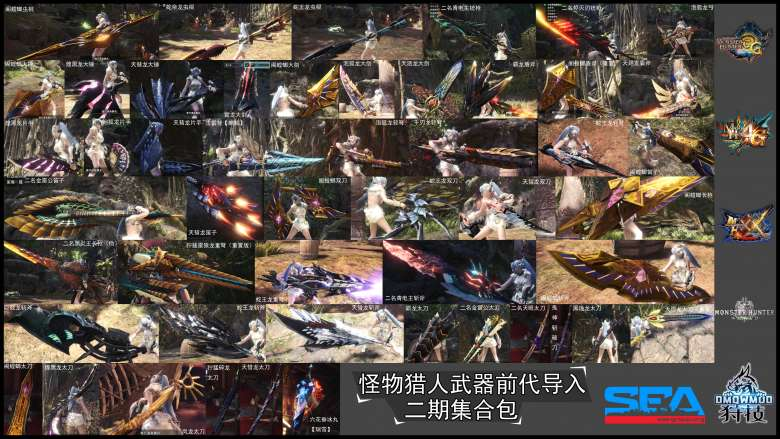 Monster Hunter Previous generation import Phase II propaganda figure JPG compression