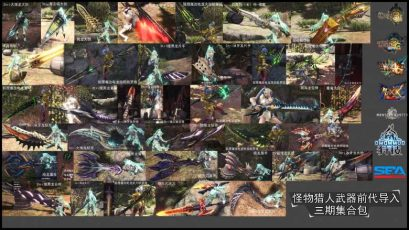 Monster Hunter Vorgängergeneration Import 3-Thema Propaganda Chart (2)